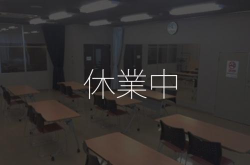 【臨時休業】文化センター