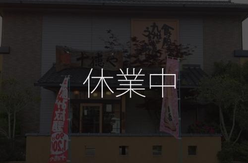【閉店致しました】十徳や 武雄店