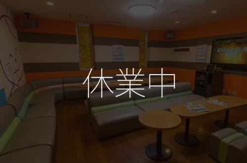 【臨時休業】カラオケ本舗 まねきねこ