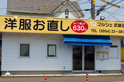 マルシェ 武雄店