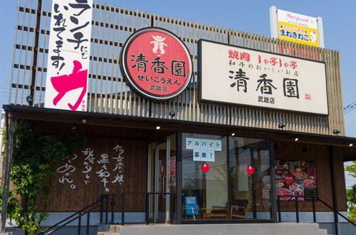 清香園 武雄店