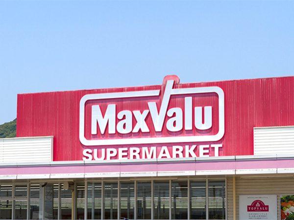 マックスバリュ 武雄店