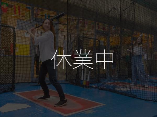 【臨時休業】スーパードーム