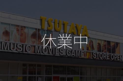 【臨時休業】TSUTAYA 武雄店