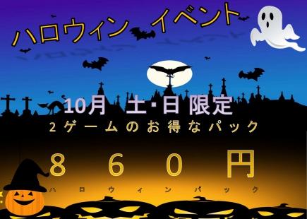 ハロウィン限定2ゲーム860円パック登場!