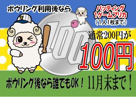 ボウリング後はバッティング1ゲーム100円!