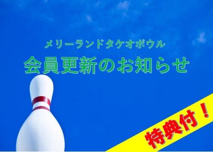 タケオボウル会員更新のお知らせ
