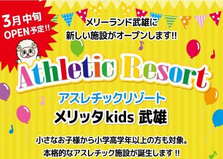 2018年3月 Kid's向け室内アスレチックが武雄に上陸!!!『ATHLETIC RESORT メリッタKid's TAKEO』NEW OPEN♪♪♪♪
