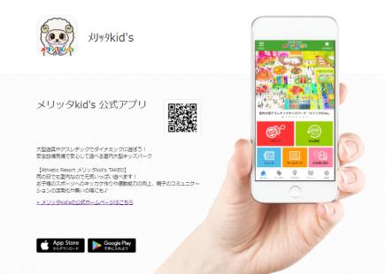 【メリッタkid's 公式アプリ】リリース!