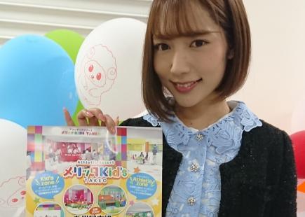 AKB48×メリッタKid'sTAKEO 元AKBの野中さんがやってきた♪