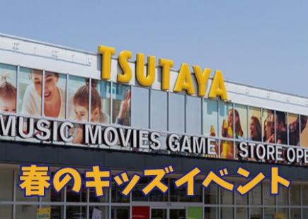 TSUTAYA 武雄店(メリーランド武雄内)春のキッズイベントお知らせ