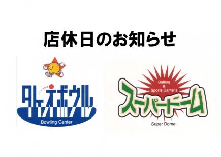 店休日のお知らせ(タケオボウル/スーパードーム)