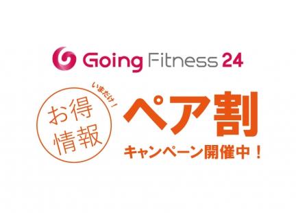 【Going Fitness 24 】お得なペア割キャンペーン開催中!