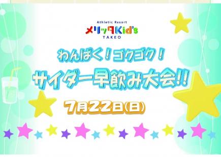 7月22日(日)『わんぱく!ゴクゴク!サイダー早飲み大会!!』