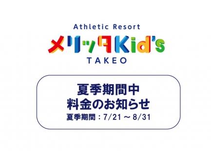 メリッタkid's TAKEOからのお知らせ(料金)