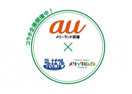 auショップ×メリーランドタケオボウル特別企画開催中!