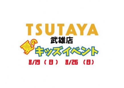 TSUTAYAのこども店長!?