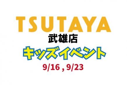TSUTAYAでじゃんけん!