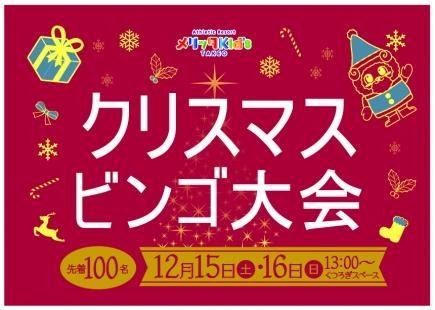 クリスマスビンゴ大会するッタ!