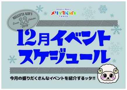 メリッタKid's 12月イベントスケジュール