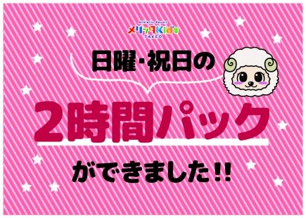 日曜・祝日も『2時間☆パック』が登場!