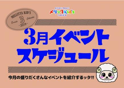 ★☆3月イベント情報ッタ☆★