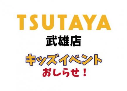 TSUTAYA武雄店のキッズイベント