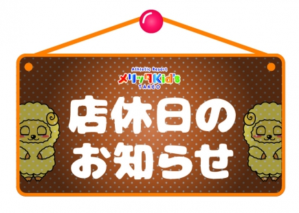 メリッタ Kid's 7月の店休日のお知らせ