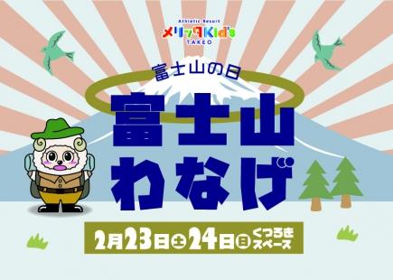 富士山わなげ!すべて入ったら日本一長い!?〇〇〇プレゼント♪