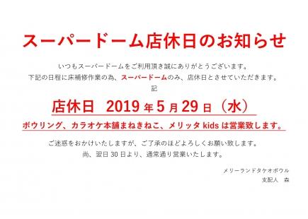 スーパードーム定休日のお知らせ