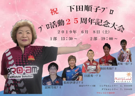 下田順子プロ プロ活動25周年記念大会