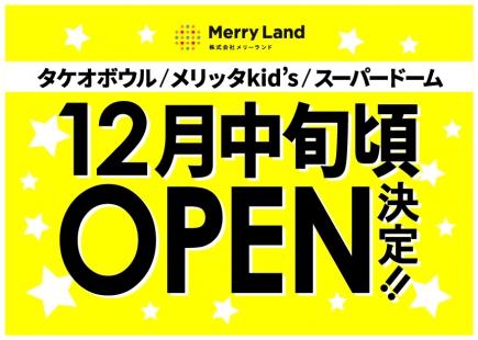12月中旬OPEN決定!(タケオボウル・メリッタ・スーパードーム)