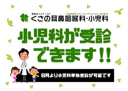 くさの耳鼻咽喉科・小児科受診が開始!!