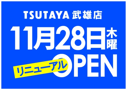 11月28日(木)TSUTAYAオープン!