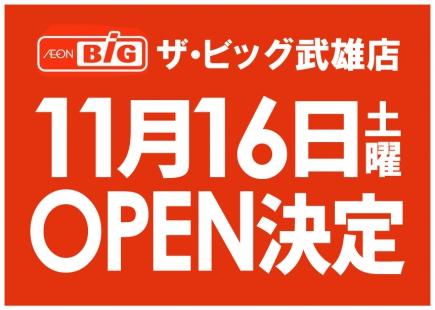 11月16日(土)「ザ・ビッグ武雄店」オープン!