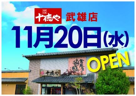 11月20日(水)十徳やオープン!