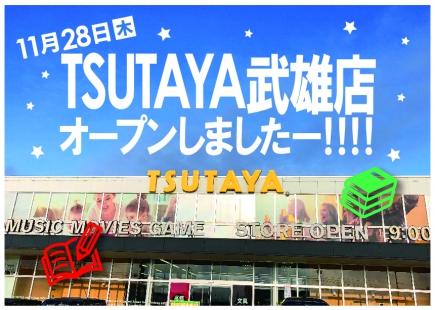 TSUTAYA武雄店OPENしました!!!
