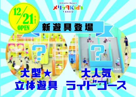 リリース第3弾★キッズゾーン新遊具ご紹介