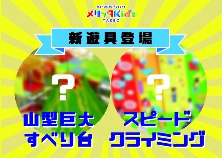 アスレチック新遊具★ご紹介