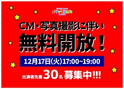 CM・写真撮影に伴う無料開放ッタ★