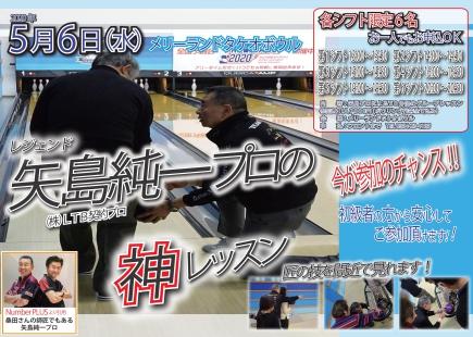 5月6日にメリーランドタケオボウルで矢島純一プロ 神レッスンが開催!