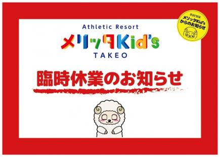メリッタKid's TAKEOからのお知らせ。