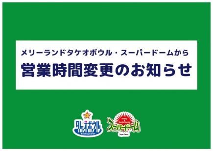 タケオボウル・スーパードームからお知らせ