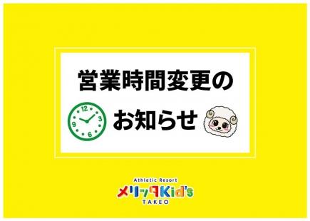 メリッタKid's 営業時間変更のお知らせ