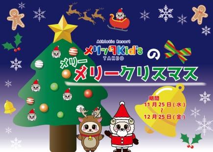 クリスマスイベント「メリーメリークリスマス」開催!