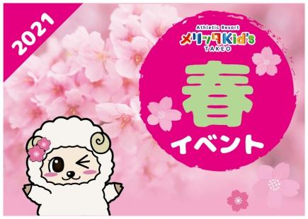メリッタKid's 春のイベント開催!