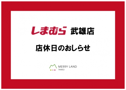 しまむら武雄店 店休日のお知らせ。