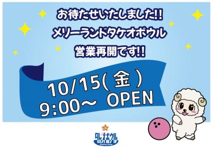 メリーランドタケオボウル営業再開!!!記念イベント開催!